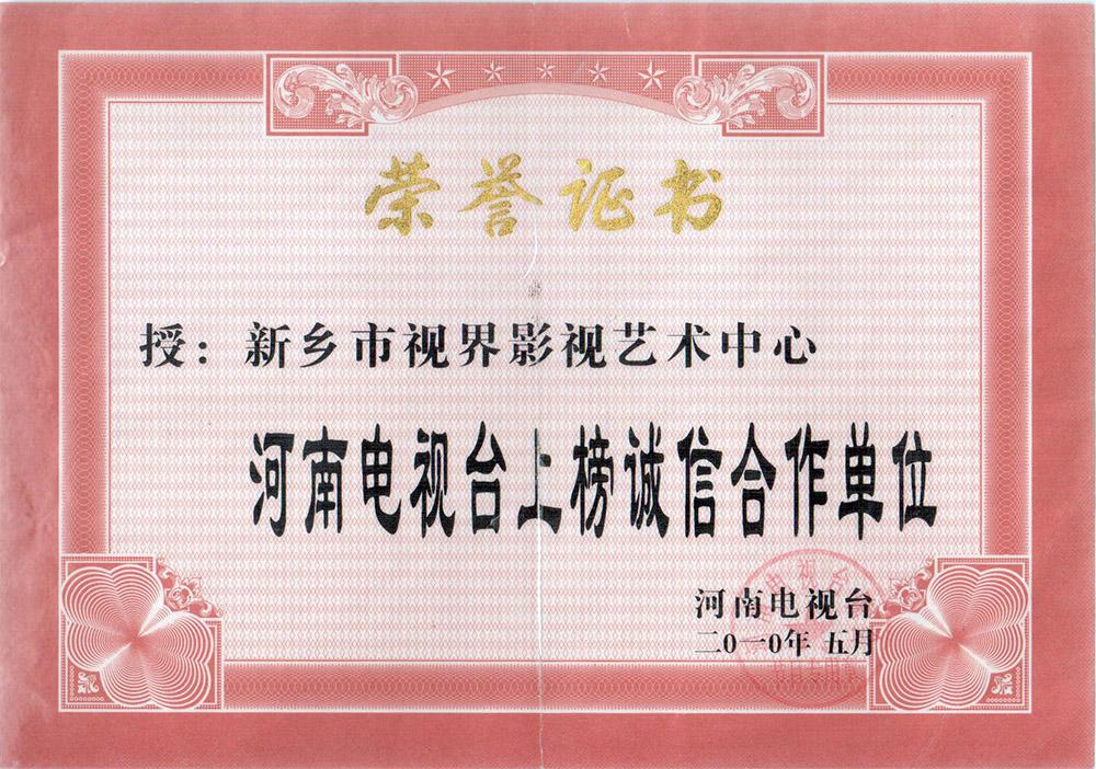 河南电视台上榜诚信单位