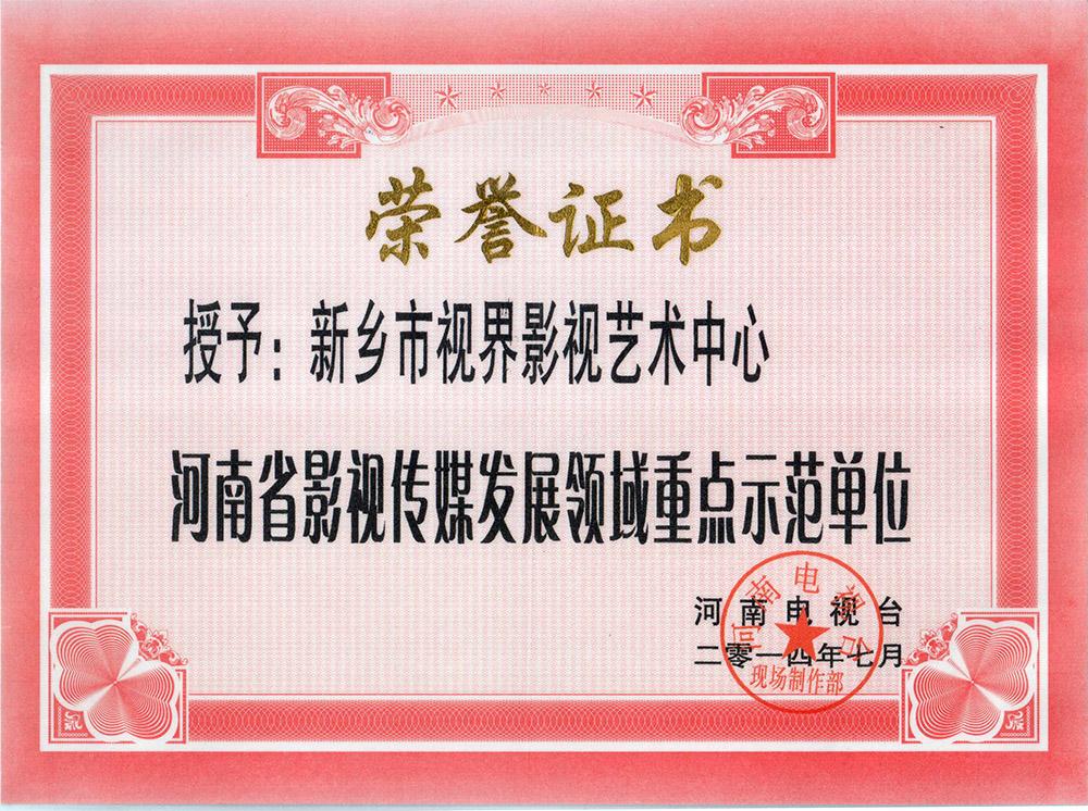 河南省影视传媒重点示范单位