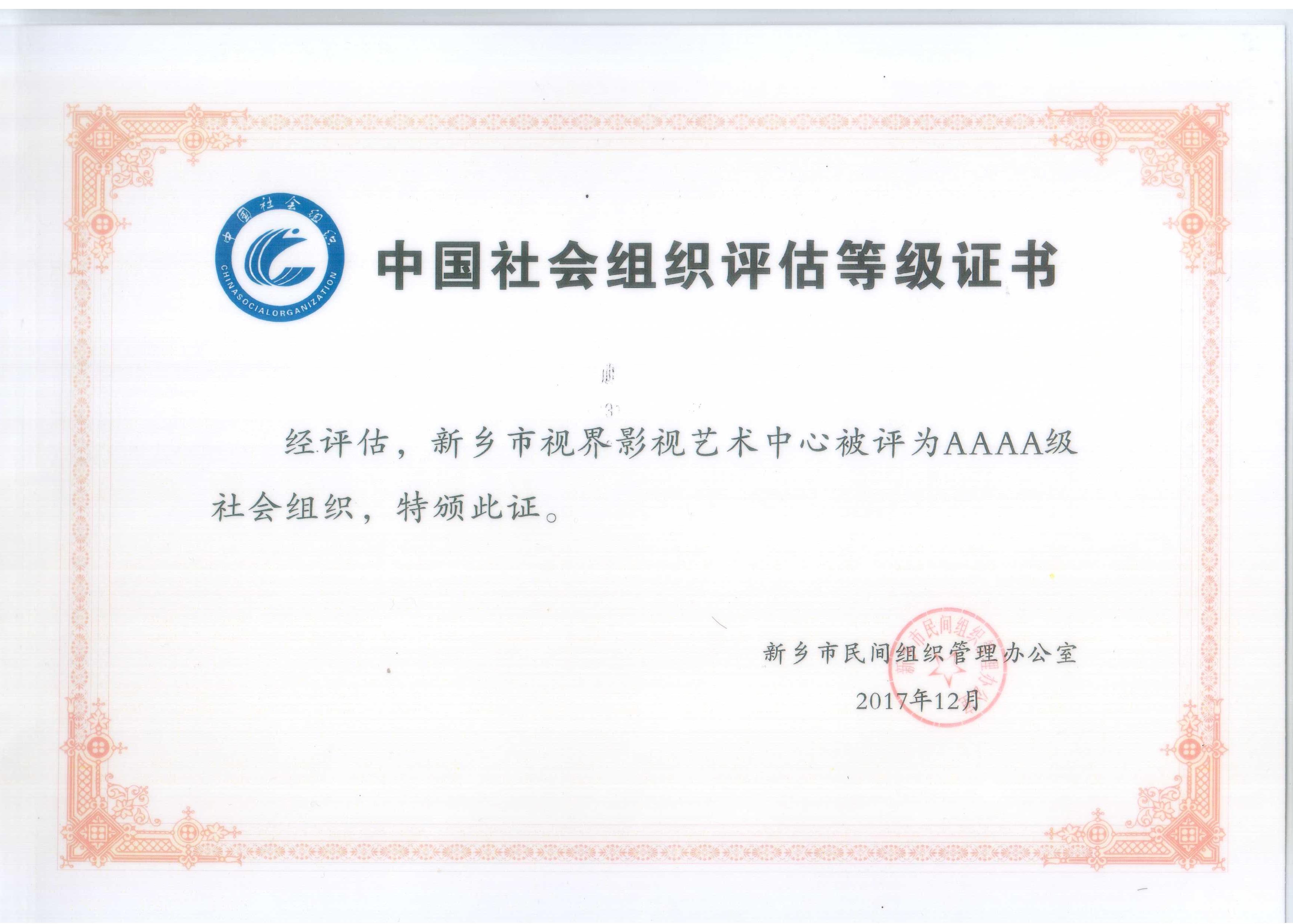 荣誉证书泰诺横:社会组织评估4A级