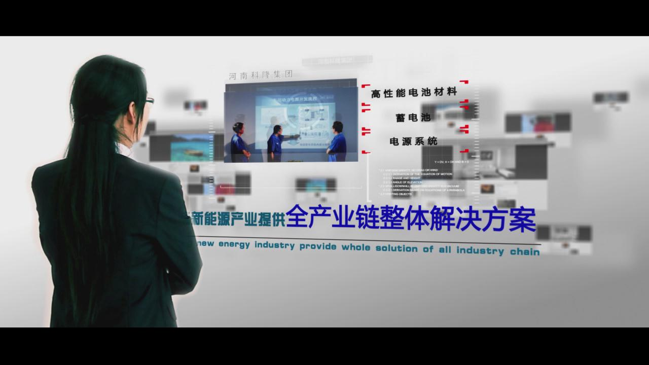 新能源公司宣传片
